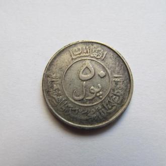 Афганистан  50  пул  1953  год