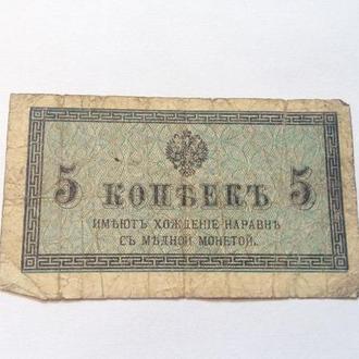 Россия 5 копеек 1915 год. Еще 100 лотов!