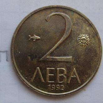 БОЛГАРИЯ, 2 лева 1992 года