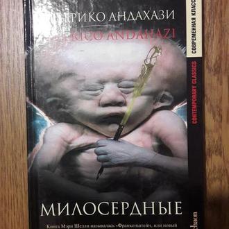 Федерико Андахази. Милосердные. Серия `Современная классика`.