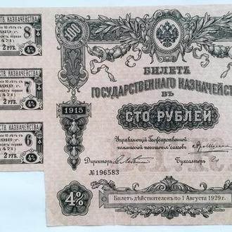 БИЛЕТ КАЗНАЧЕЙСТВО 100 РУБЛЕЙ 1915 г aUNC