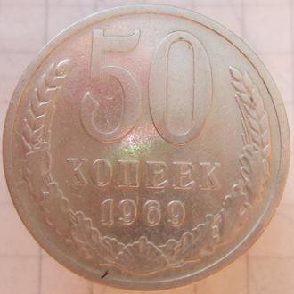 50 копеек 1969 года.