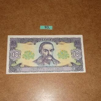 10  гривен 1992 года  (93)