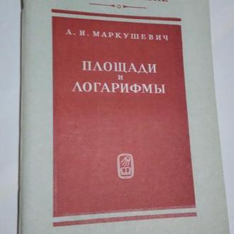 Площади и логарифмы А.Маркушевич