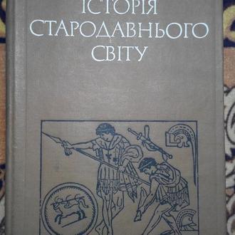 Історія стародавньго світу 2 частина 1976