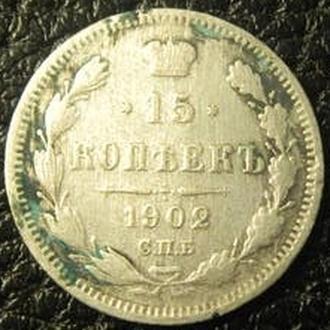 15 копійок 1902 СПБ АР срібло
