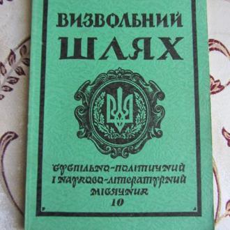 Визвольний шлях. Суспільно-політичний і частково літературний місячник 1984 № 10