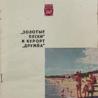 Буклет. Болгария. 1960-е. (44)