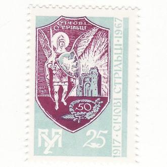 Січові стрільці 1917 1967. 25 шагів Підп. пошта України. ППУ червона