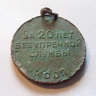 Медаль за 20 лет Безупречной Службы МООП.  Еще 100 лотов!