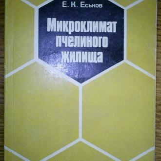 Е. К. Еськов Микроклимат пчелиного жилища.