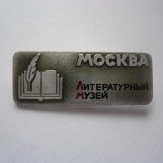 Значок Москва литературный музей