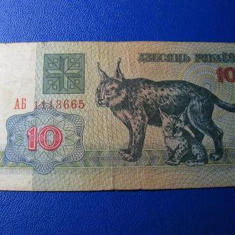 10 Рублів Білорусь Десять Рублей Беларусь 1992