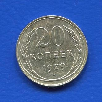 20 копеек, 1929г, серебро