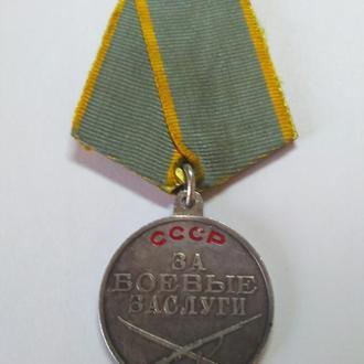 Медаль За боевые заслуги СССР серебро оригинал