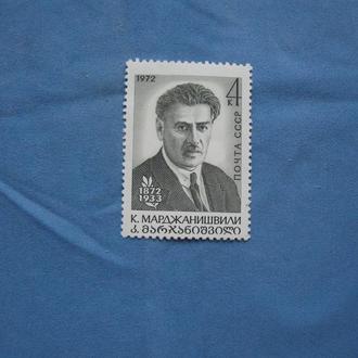 СССР, 1972 год Марджанишвили