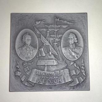 Плакета  200 лет Херсону..