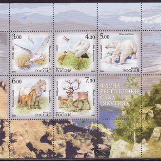 Россия 2006 Фауна Якутии Птицы Медведи Олени блок**