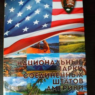 """Альбом для монет """"Национальные парки США"""" капсульного/блистерного типа"""