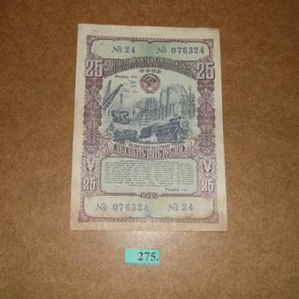 25 рублей 1949 облигация   (275)