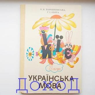 Книга Українська мова 2 клас Киев 1991 новая