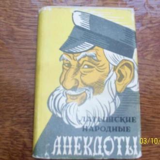 Латышские народные анекдоты
