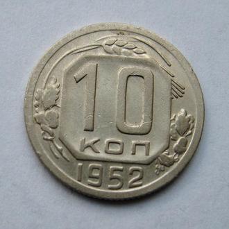 10 коп. = 1952 г. = СССР =