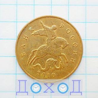 Монета Россия 50 копеек 2010 М магнит №3