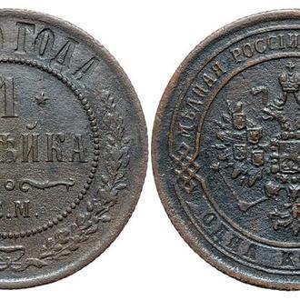 1 копейка 1869 года №4913