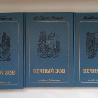 Вечный зов (комплект из 3 книг) - Анатолий Иванов -