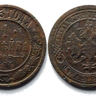 1 копейка 1895 года №1141