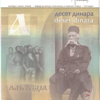 """10 динаров 2013 Сербия в UNC бона замещения """"ZA"""""""