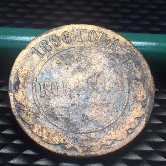 2 копейки 1896 года (31)