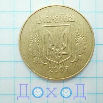 Монета Украина Україна 50 копеек копійок 2007 мелкий гурт №1