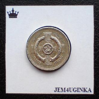 Великобритания. 1 фунт 1996 г.  (крест)  Состояние!