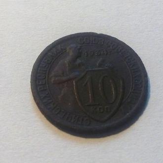 СССР 10 копеек 1934 год. Нечастая. Неплохая. (д2-5). Еще 100 лотов!