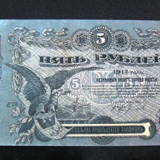 Распродажа коллекции!!! 5 рублей 1917 года Серия Н Идеальное состояние 100% оригинал