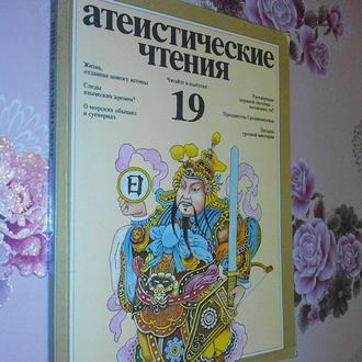 Атеистические чтения. выпуск 19.