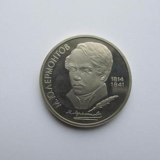1 рубль. Пруфф. Лермонтов СССР. 1989 год
