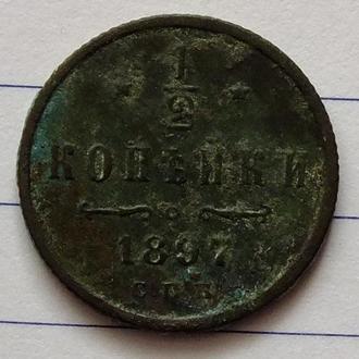 1/2 копейки 1897 №137