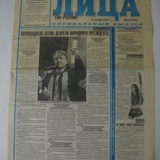 Газета Лица, политика, Майдан 2004
