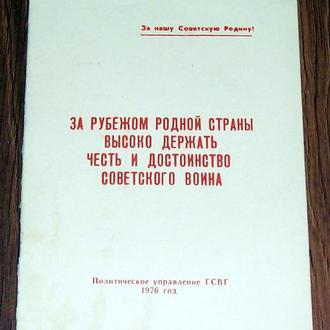 Памятка военнослужащему ГСВГ.