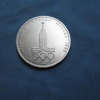 СССР 1 рубль 1977 год Олимпиада Эмблема