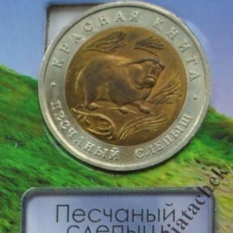 50 рублей Слепыш  Красная книга