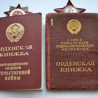 Комплект на одного человека: Орден Красной Звезды № 3041372 + Орден Отечественной Войны № 15313