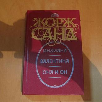 Жорж Санд Индиана Валентина Она и он