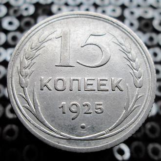 15 копеек 1925г. Серебро.Оригинал.