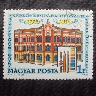 Венгрия 1978г.гаш.
