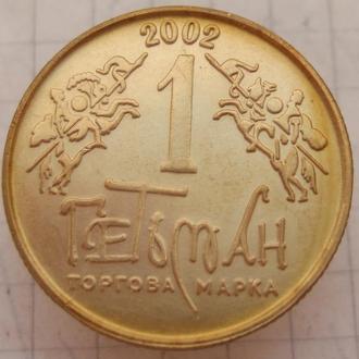 Жетон Гетьман. 2002г. XX-CSN.