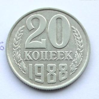 20 копеек СССР 1988 год